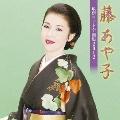 藤あや子 最新ヒット全曲集2012