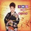 歌川二三子 全曲集2012