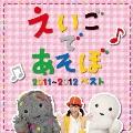 NHK えいごであそぼ 2011~2012ベスト