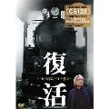 復活〜山田洋次・SLを撮る〜[ACBW-10818][DVD]