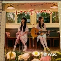 小さな恋のメロディ [CD+DVD]
