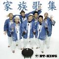 家族歌集 [CD+DVD]<初回限定盤>