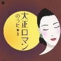 大正ロマンのうた 5 (童謡)