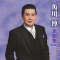 角川博 全曲集 2013