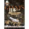 日本一 読売ジャイアンツ2012~最高点の戦士たち~