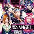 まだ来ないANGEL [CD+DVD]