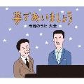 夢であいましょう 今月のうた 大全 [2CD+DVD]