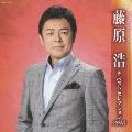藤原浩 ベストセレクション2013