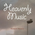 ヘヴンリー・ミュージック<初回生産限定盤>