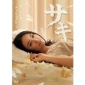 サキ DVD-BOX