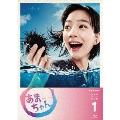 あまちゃん 完全版 Blu-ray BOX 1[BSZS-07826][Blu-ray/ブルーレイ] 製品画像