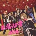 感電18号 [CD+DVD]<初回限定盤B>