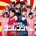 緊急発信!ラジレンジャー [CD+DVD]