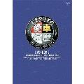 おぎやはぎの愛車遍歴 NO CAR, NO LIFE! DVD-BOX 3