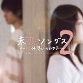 未恋ソングス2~続・片想いのカタチ~