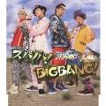 スパノバ!/BIGBANG!
