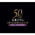 五木ひろし芸能生活50周年記念大全集~ライブ盤セレクション・3~