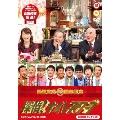 探偵!ナイトスクープ DVD Vol.15&16 BOX 百田尚樹 セレクション