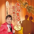 きみまろ 歌の贈りもの!~綾小路きみまろのヒット歌謡・名曲集 第9集
