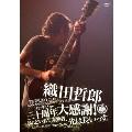 TETSURO ODA LIVE TOUR 2013 「ソロデビュー三十周年大感謝!されどいまだ未熟者、先は長いっす。」