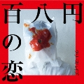 百八円の恋 [CD+DVD]<初回限定盤>