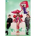 わが愛しの蝶々夫人 DVD-BOX5