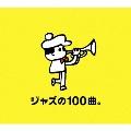 ジャズの100曲。<限定盤>
