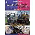 記憶に残る列車シリーズ 寝台特急編 カシオペア・トワイライト エクスプレス ダイジェスト版