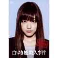白ゆき姫殺人事件 豪華版 [Blu-ray Disc+DVD]<完全初回限定生産版>