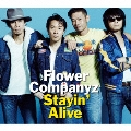ステイン・アライヴ [CD+DVD]<初回生産限定盤>