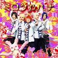 ミロク乃ハナ [CD+DVD]<初回限定盤A>