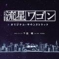 TBS系 日曜劇場 流星ワゴン オリジナル・サウンドトラック