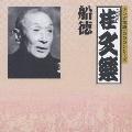 船徳《キング落語1000シリーズ》