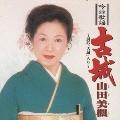 吟詠歌謡 古城(詩吟・古城入り)