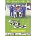 親子で学ぼう! サッカーアカデミー Vol.4:浮き球のコントロール