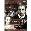 ロシア映画DVDコレクション ハムレット