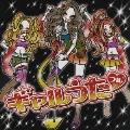 """ギャルうた""""フル""""  [CD+DVD]"""
