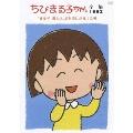 ちびまる子ちゃん全集1992「まる子 湯たんぽを欲しがる」の巻