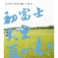 美里祭り 2006!in 山中湖 ~初富士・美里・夏が来た!~