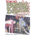 TOKYO BREAKDANCE HISTORY ROOTS OF JAPANESE OLD SCHOOL B-BOY