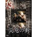 災厄の街[DABA-0485][DVD] 製品画像