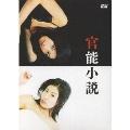 官能小説 DVD-BOX(2枚組)