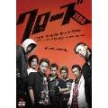 クローズZERO スタンダード・エディション[BIBJ-7572][DVD] 製品画像