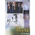 NHKアーカイブス ドラマ名作選集 NHK劇場「写楽はどこへ行った」
