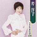 芹洋子 ベストセレクション2008