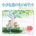 小さな恋のものがたり ~初恋CDセレクション