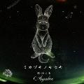ミカヅキノキセキ(タイプA) [CD+DVD]