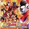 大決戦!超ウルトラ8兄弟 オリジナル・サウンドトラック  [CD+DVD]