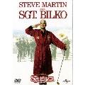 スティーブ・マーティンの Sgt. ビルコ/史上最狂のギャンブル大作戦