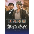 英雄時代 DVD-BOX IV(5枚組)